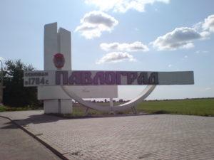 Доставка цветов Павлоград