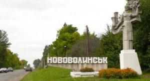 Доставка квітів Нововолинськ