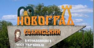 Доставка квітів Новоград-Волинський